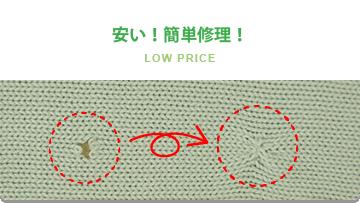 ニットの安い!簡単修理!
