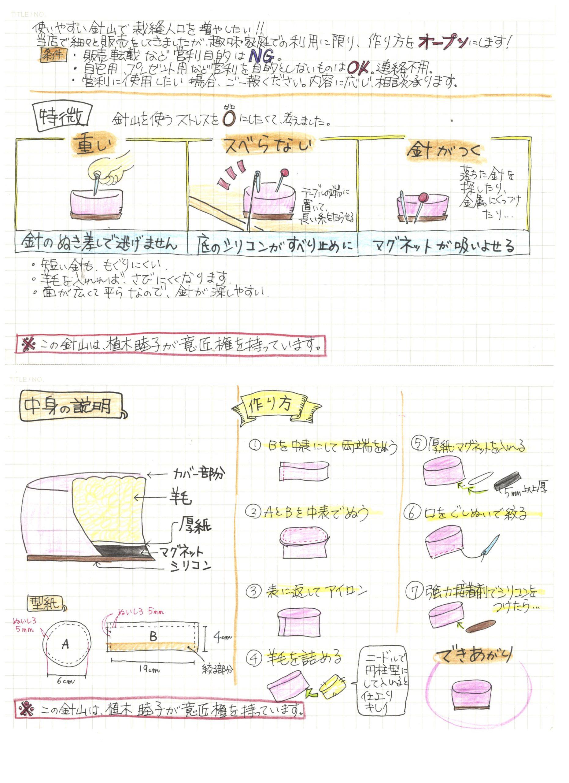 オリジナル針山の作り方