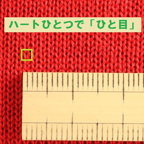 編み目の計り方